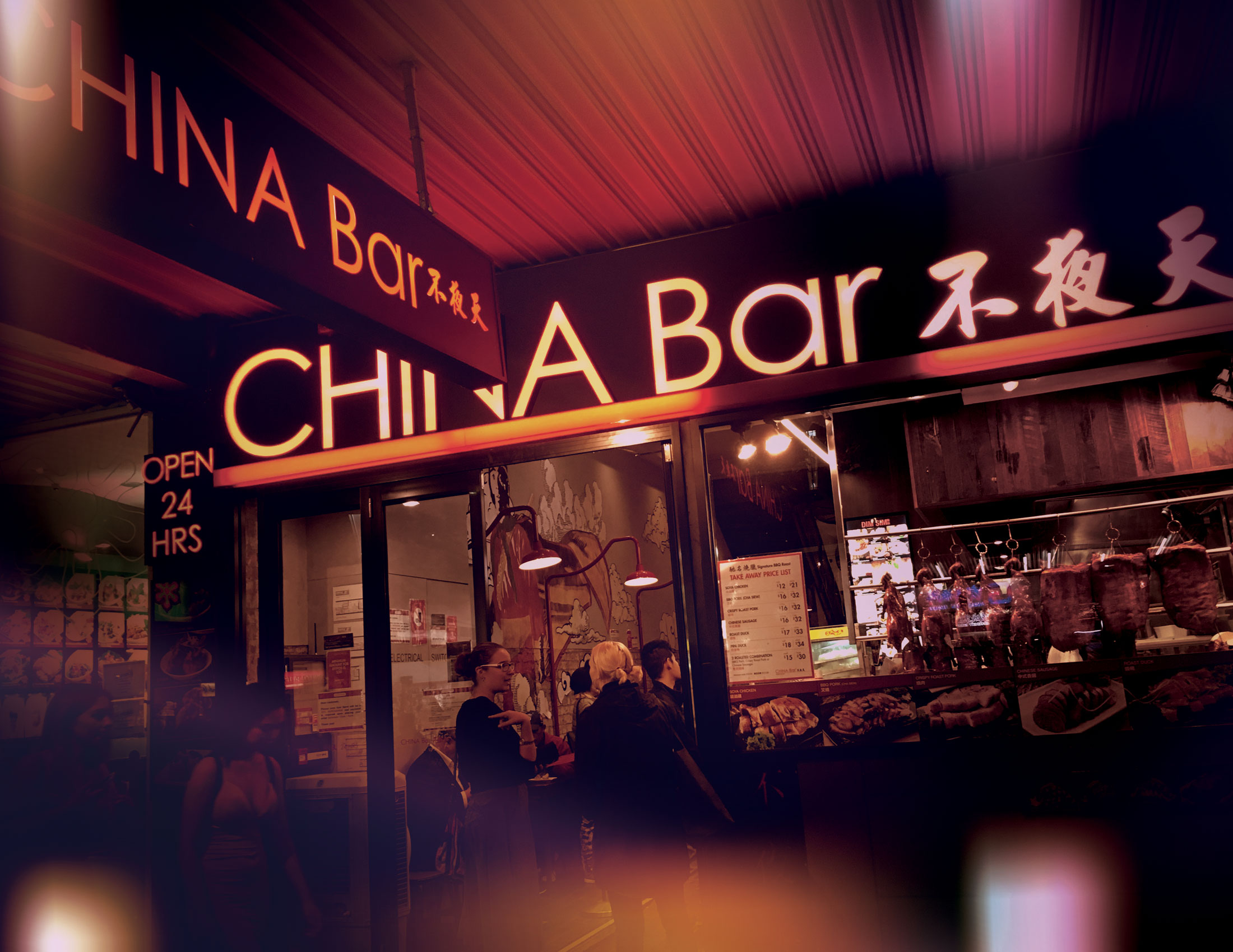 restaurant_chinabar_01-hd